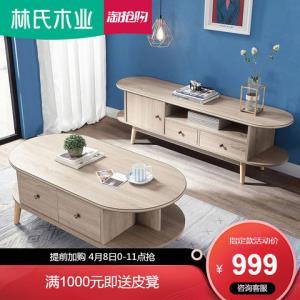 林氏木业小户型日式客厅现代简约落地原木色电视柜茶几组合LS0891139元
