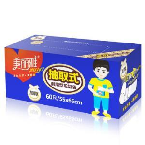 MARYYA 美丽雅 HC051676 抽取式垃圾袋 纸盒装 大号 55x65cm 60只 *3件 39.8元(合13.27元/件)