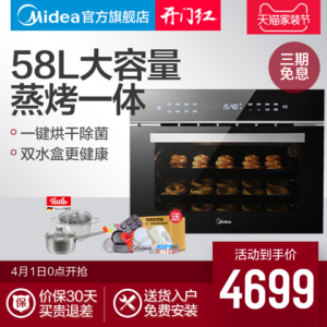 Midea/美的 TQN36FTZ-58侯爵大容量58升嵌入式蒸烤一体机蒸箱烤箱4699元