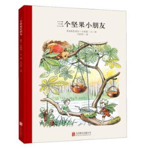 《童立方・百年经典美绘本系列:三个坚果小朋友》9.9元