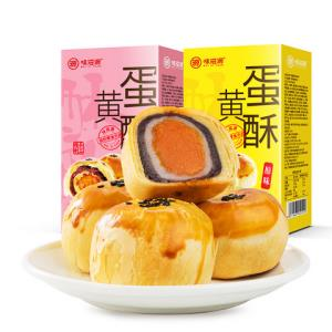 味滋源蛋黄酥 9.9元