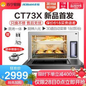 老板KZTS-24-CT73X蒸烤一体机家用多功能台式蒸箱烤箱二合一官方2999元包邮