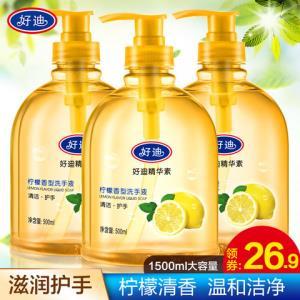 好迪家用洗手液套装柠檬清香型温和滋润清洁润手儿童可用500ml*3 19.9元(需用券)