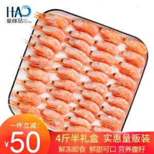 豪鲜品 进口野生北极虾腹籽甜虾冰虾即食生鲜肚籽虾 90/120只 2.25kg138元