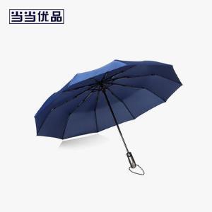 当当优品 全自动折叠10骨雨伞 藏青色 29.9元