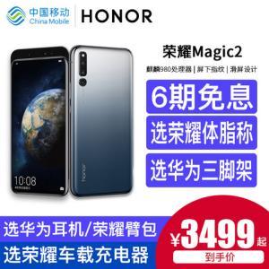华为honor/荣耀 荣耀magic 2中移动官方旗舰店 majic2 华为手机 9i 11X v203499元