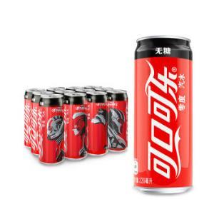 限地區:CocaCola可口可樂 零度無糖零卡汽水 限量定制漫威款 330ml*12罐 23.9元