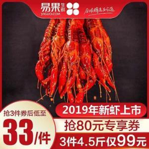 拍3件!天猫超市生鲜供应商 易果生鲜 小霸龙小龙虾 单虾4-6钱 750g 领80元优惠券99.9元包邮