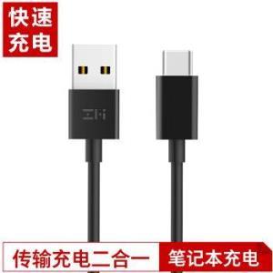 ZMI(紫米)Type-C充电器线/手机数据线/适用于 乐视1s/小米4c/小米5/魅族Pro5配件 黑色1米9.9元