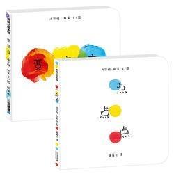 《点点点+变变变》(套装共2册)