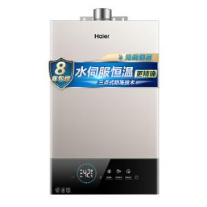 海尔(Haier)16升 水伺服多频恒温 无线遥控 智能变升随温感 燃气热水器天然气JSQ31-16JM9(12T)2933元