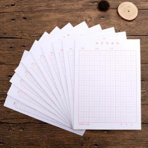 绍泽文化 田字格16k硬笔钢笔书法练习纸 10本 300张25元