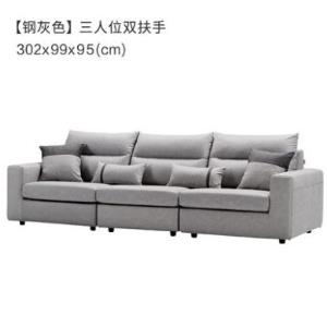 KUKa顾家家居2055小户型布艺沙发组合三人位双扶手 3999元