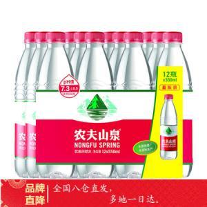 饮用天然水塑膜量贩装550ml*12瓶14.3元