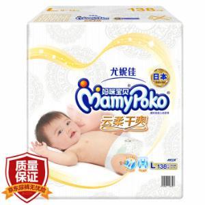 MamyPoko妈咪宝贝云柔干爽系列婴儿纸尿裤L号138片 199元