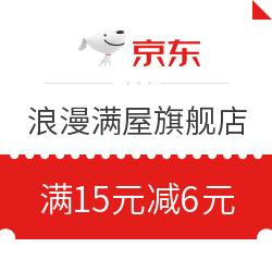 京东 6元优惠券满15元减6元