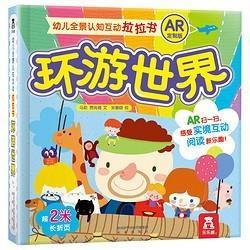 《乐乐趣・幼儿全景认知互动拉拉书AR定制版》(全2册)27.8元(需用券)