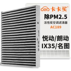 卡卡买除PM2.5空调滤芯空调滤清器*3件    84.79元(需用券,合28.26元/件)