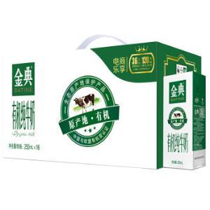 伊利金典有机纯牛奶250ml*16盒/箱(礼盒装)*3件 190.73元(合63.58元/件)