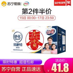伊利 舒化无乳糖牛奶高钙型12*250ml *2件62.7元(合31.35元/件)