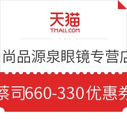 天猫 尚品源泉眼镜专营店 店铺优惠券蔡司镜片660-330优惠券