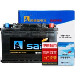 风帆(Sail)汽车电瓶蓄电池55519 12V福克斯手动/嘉年华/翼博/吉利自由舰/马自达2/马自达3以旧换新368元
