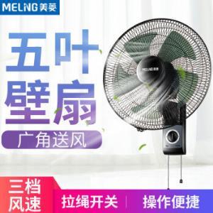 Meiling美菱FB16-1五叶电风扇*4件 326元(合81.5元/件)