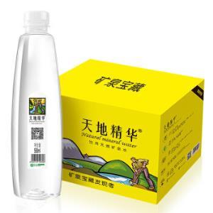 天地精华 天然矿泉水瓶装550ml*20瓶*1箱饮用水弱碱性水26.9元(需用券)