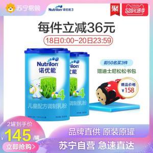 双罐装进口nutrilon诺优能4段儿童成长奶粉3-7岁800g四段290元