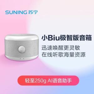 苏宁小Biu音箱极智版便携式AI智能音箱急速唤醒WiFi/蓝牙音响亲子互动音乐电台家居控制语音操控79元