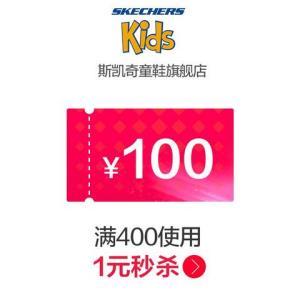 skechers童鞋旗舰店满400元-100元店铺优惠券05/16-05/171元
