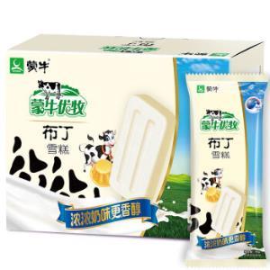限上海:蒙牛优牧布丁牛奶口味雪糕40g*20支 9.5元