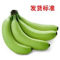 鑫果娃果业 云南 山地香蕉10斤 包邮 券后22.8元