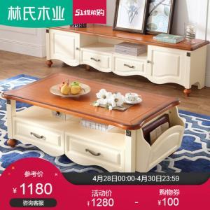 林氏木业地中海风格电视柜茶几组合小户型田园客厅美式家具LSN1M1280元