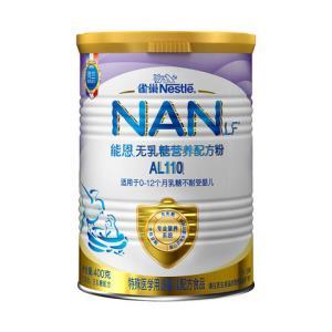Nestlé 雀巢 能恩AL110乳糖不耐受无乳糖 婴儿营养配方奶粉(0-12个月)400g 99元(需用券)