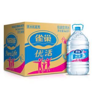 雀巢(Nestle)优活 饮用水 5L*4瓶 整箱装 桶装水31.9元