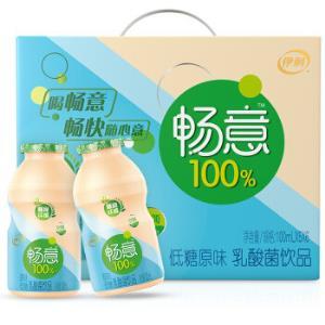 伊利 畅意100%乳酸菌饮品低糖100ml*30 *2件56.7元(合28.35元/件)