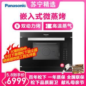松下(Panasonic)NN-CS8NKB微电脑式微波炉烤箱蒸箱三合一32升智能家用烘焙嵌入式微蒸烤一体机6999元