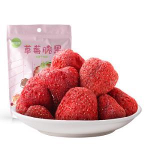 三只松鼠草莓脆果30g/袋冻干草莓干蜜饯果干零食小吃果脯*11件 87.9元(合7.99元/件)