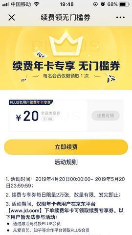 京东plus会员年卡 领20无门槛券,续费128元