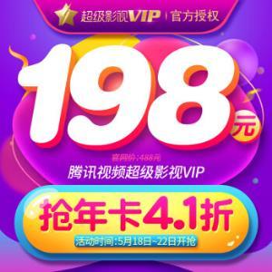 腾讯视频超级影视vip12个月 198元