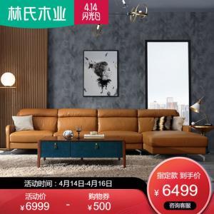 林氏木业现代简约真皮沙发头层牛皮质皮艺沙发组合客厅整装RBI4K5999元