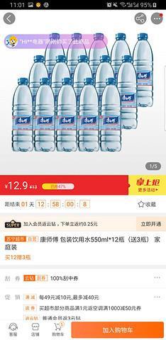康师傅 包装饮用水550ml*12瓶(送3瓶) 家庭装 *5件59.5元(合11.9元/件)