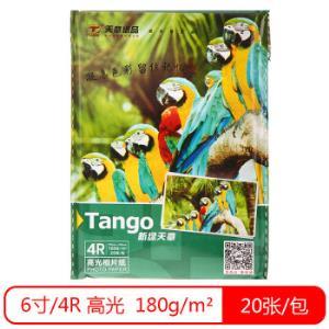 TANGO天章新绿天章高光面相纸6英寸20张/包2元