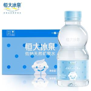 恒大冰泉宝宝水儿童水婴幼儿天然矿泉水饮用水250mL*12瓶整箱男版  券后24.9元