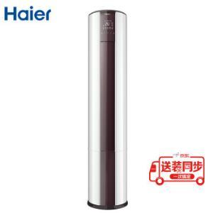 海尔(Haier)帝樽 2匹定频立式空调柜机 快速冷暖 多维立体送风 智能化霜 KFR-50LW/08EDS33 3899元