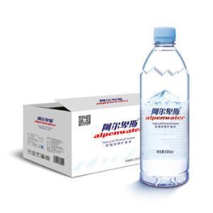 阿尔卑斯天然矿泉水500ml*24瓶AC米兰官方饮用水整箱非苏打水非纯净水55元