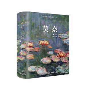 """莫奈  Taschen经典""""世界图书馆""""系列 70元"""