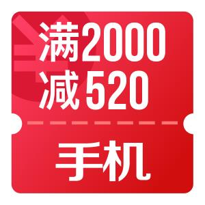 京东优惠券 手机520 领手机2000-520、2880-300券直接可领