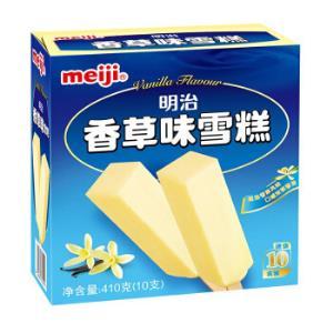 限地区:meiji明治香草味雪糕41g*10支*7件 139.6元(合19.94元/件)
